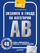 Экзамен в ГИБДД на категории А, В. 40 новых официальных билетов с комментариями алексей громаковский экзамен в гибдд на категории а в 40 новых официальных билетов с комментариями