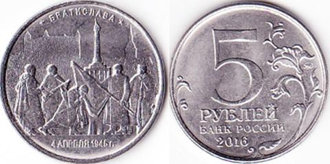 5 рублей 2016 Братислава