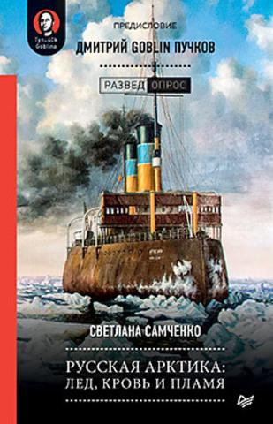 Русская Арктика: лед, кровь и пламя. Предисловие Дмитрий GOBLIN Пучков