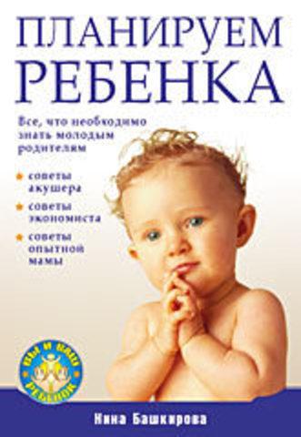 Планируем  ребенка. Все, что необходимо знать молодым родителям