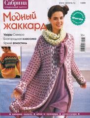 Журнал Сабрина спецвыпуск