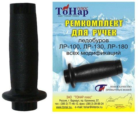 Ремкомплект для ручек ледобура (Барнаул)