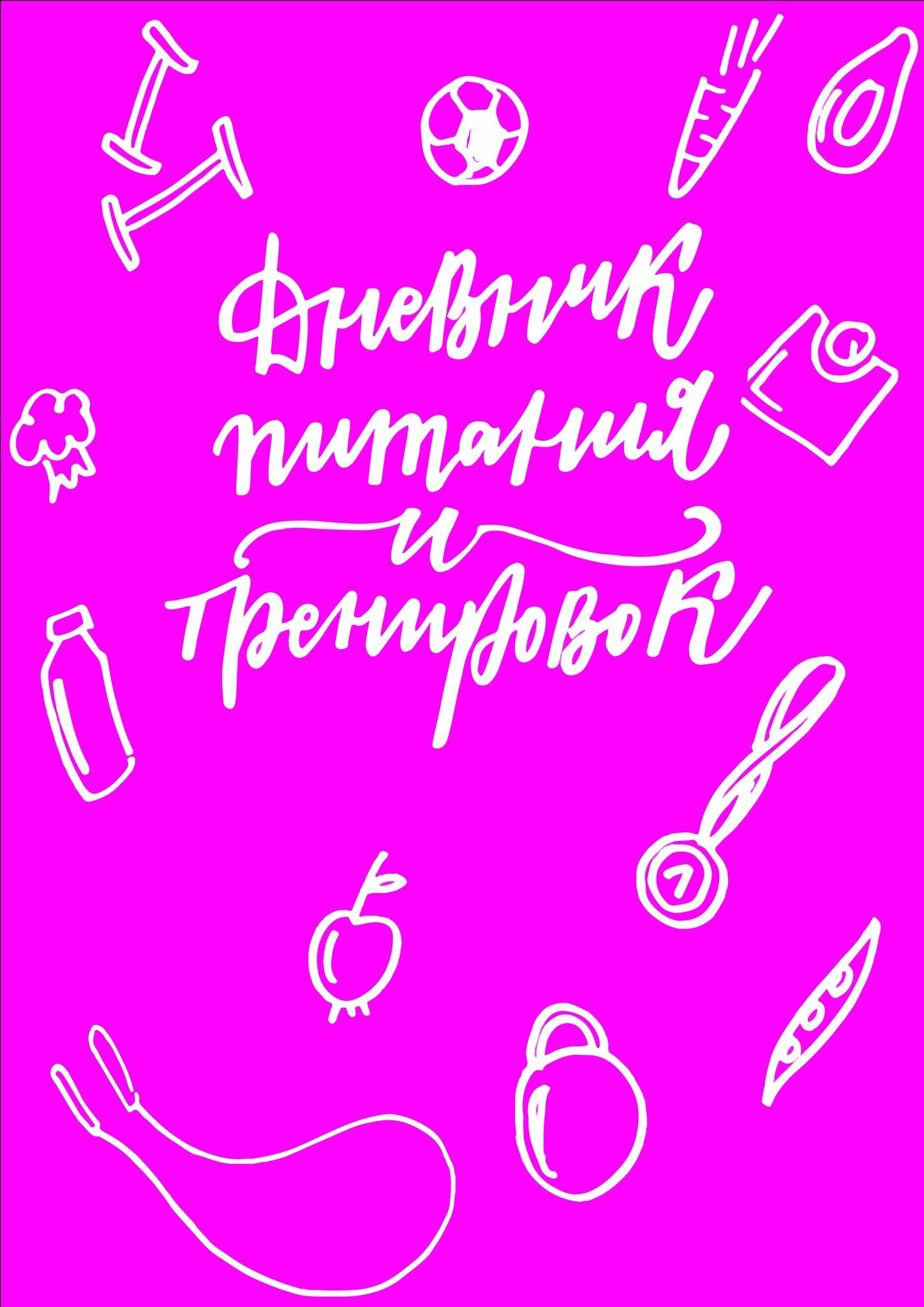 Обложка Для Дневника Похудения. Дневник похудения: скачать и распечатать шаблон