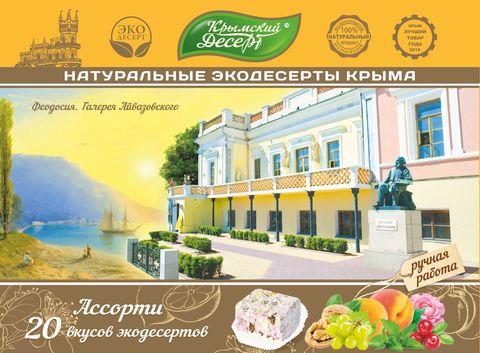 Крымский экодесерт «Айвазовский»
