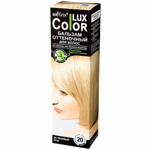 Белита Color Lux Оттеночный бальзам для волос тон 20 100мл