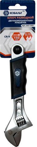 Ключ разводной КОБАЛЬТ 150 мм, ширина захвата 19 мм, двухкомпонентная рукоятка CR-V (1 шт.) подвес