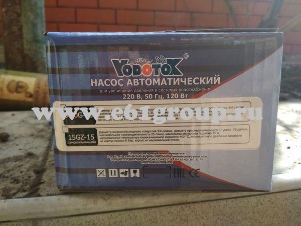 3 Насос Vodotok (XinWilo) для подкачки X20G-15, с мокрым ротором, хол. и гор. вода, H-11м, 25лмин. цена