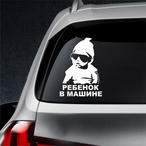 Автонаклейка Ребенок в машине