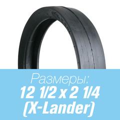 Покрышка 12 1/2 x 2 1/4 для коляски X-Lander