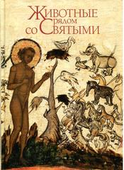 Протоиерей Константин Буфеев. Животные рядом со Святыми