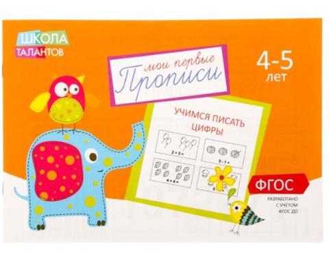 064-3120 Прописи «Цифры» для детей 4-5 лет, 20 страниц