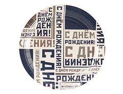 Тарелка С ДР Мужской Стиль 17см 6шт/G