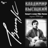 Владимир Высоцкий / Концерт В Клубе МВД (LP)