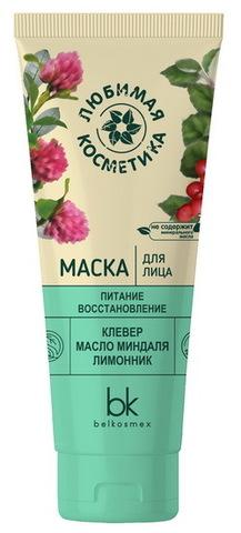 BelKosmex Любимая косметика Маска для лица питание восстановление 75г