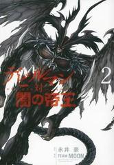 Devilman VS. Hades Vol. 2