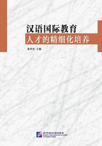 汉语国际教育人才的精细化培养