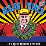 Gulag Tunes / ...И Другие Хорошие Мелодии (CD)