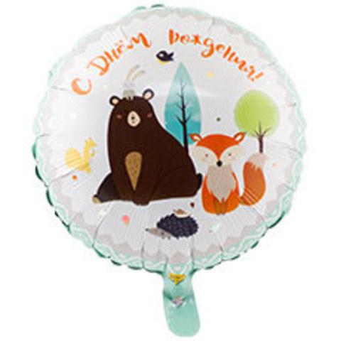 Фольгированный шар круг , с днем Рождения, лесные друзья, 46 см