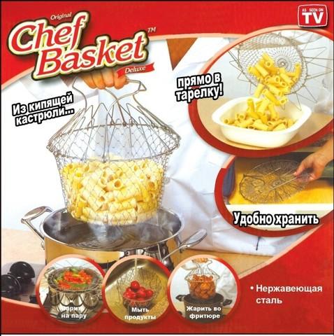 Складная  корзина решетка для приготовления пищи Chef basket - Шеф баскет