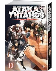 Манга «Атака на Титанов. Книга 10»