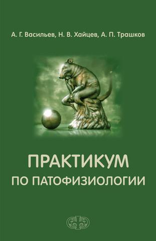 Практикум по патофизиологии: Учебное пособие / Под. ред. А.Г. Васильева и Н.В. Хайцева