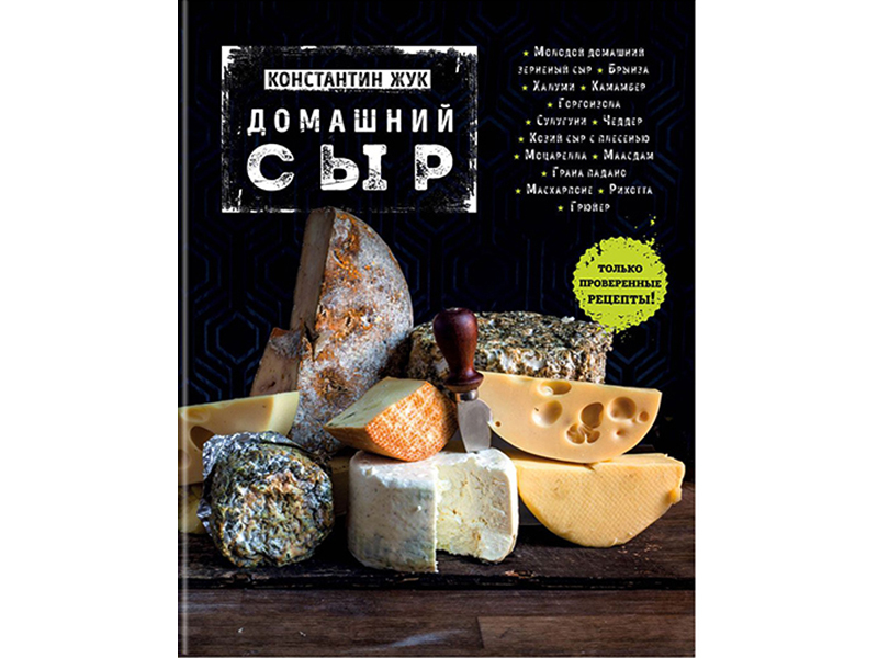 Литература Домашний сыр. Жук К.В. 11491_G_1520291668814.jpg