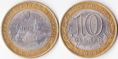 10 рублей 2009 Калуга СПМД