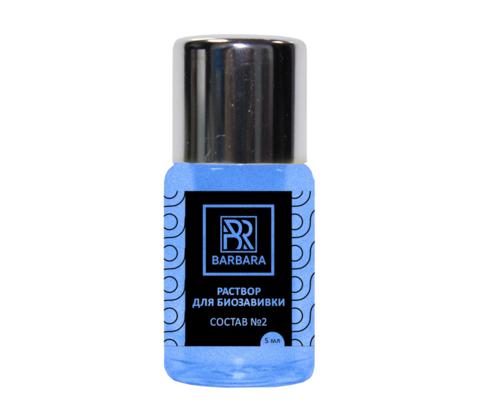 Раствор для биозавивки BARBARA №2 (синий)