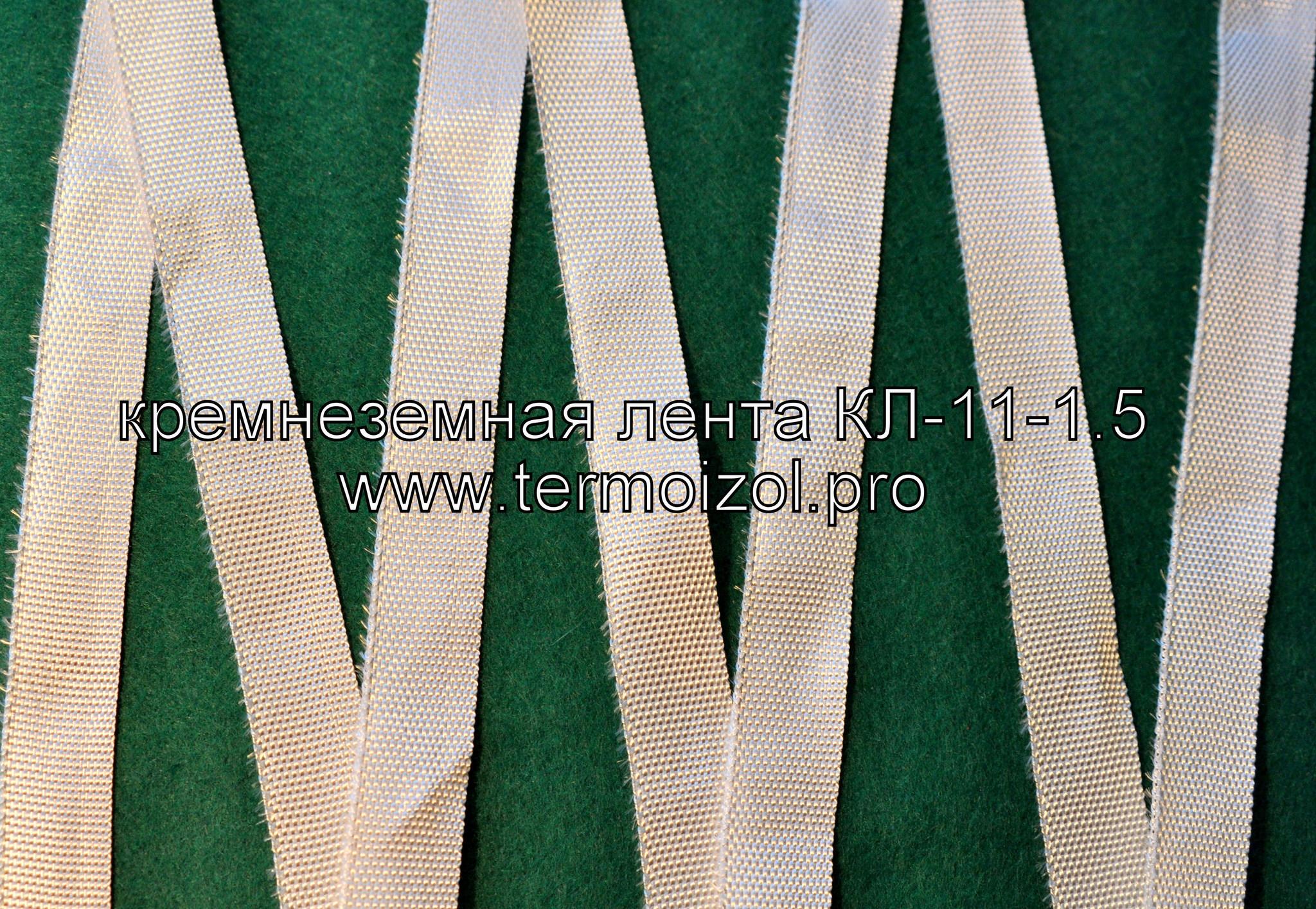 Кремнеземная лента КЛ-11-1.5