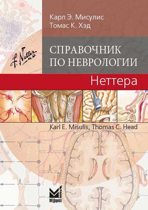 Каталог Справочник по неврологии Неттера sn.jpg