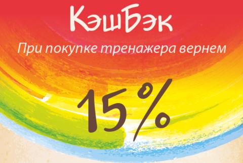 Сертификат на КэшБэк 15%