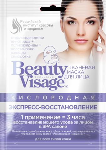 Фитокосметик Beauty Visage Тканевая маска для лица кислородная