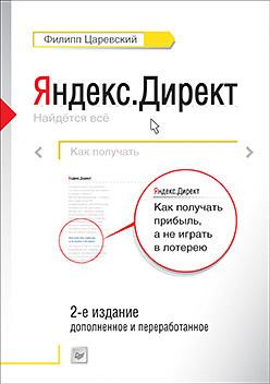 Яндекс.Директ: Как получать прибыль, а не играть в лотерею. 2-е издание