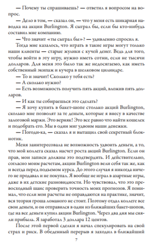Воспоминания биржевого спекулянта Эдвин Лефевр книга