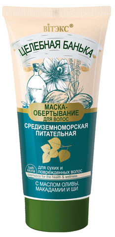 Средиземноморская питательная маска-обертывание для сухих и поврежденных волос