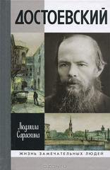 ЖЗЛ. Достоевский