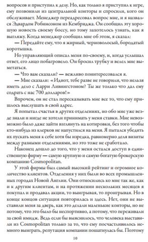 Воспоминания биржевого спекулянта (2-е издание)