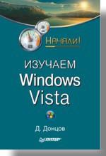 Изучаем Windows Vista. Начали! изучаем windows vista начали