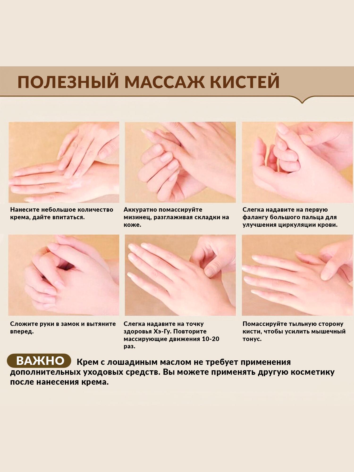 Увлажняющий крем для рук Horseoil, 60гр