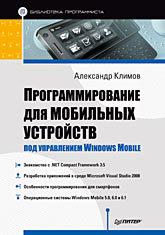 Программирование для мобильных устройств под управлением Windows Mobile. Библиотека программиста цена 2017