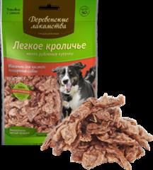 Деревенские лакомства Традиционные для собак Легкое кроличье мелкое 30гр