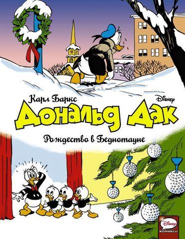 Дональд Дак. Рождество в Беднотауне