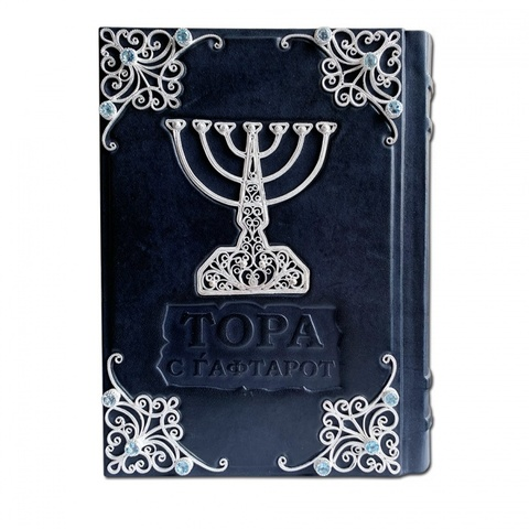 Тора с Гафтарот на русском и иврите