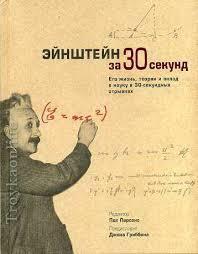 Kitab Энштейн за 30 секунд.   Рипол