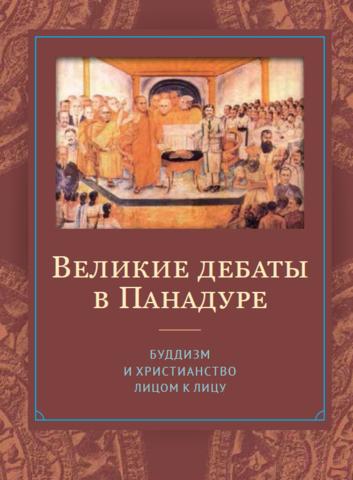 Великие дебаты в Панадуре: буддизм и христианство лицом к лицу (электронная книга)