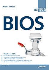 BIOS на 100 % bios на 100 %