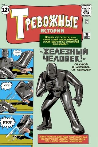 Тревожные Истории #39 (Первое появление Железного Человека)