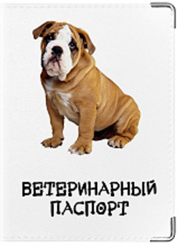 """Обложка для ветеринарного паспорта """"Бульдог"""""""