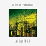 Nautilus Pompilius / Атлантида (LP)