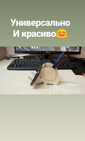 Подставка под телефон Слоник